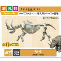 ポーズスケルトン哺乳類シリーズ02サイ