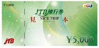 JTB旅行券 ナイストリップ(5,000円)