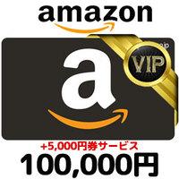[VIPクラス]Amazonギフト Eメールタイプ(100,000円)+5,000円サービス