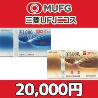 三菱UFJニコスギフトカード(20,000円)
