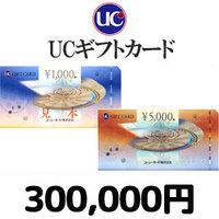 UCギフトカード(300,000円)