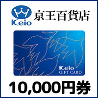 京王ギフトカード(10,000円券)