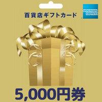 百貨店ギフトカード-アメックス(5,000円)