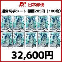 通常切手シート 額面205円(100面)