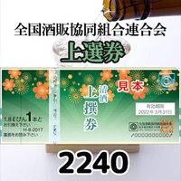 清*上撰(1.8リットル)1本券(2240円)