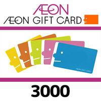 イオンギフトカード(3000円)