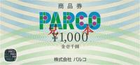 パルコ商品券(1,000円券)