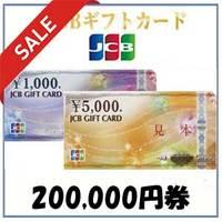[SALE]**Bギフトカード(200,000円)