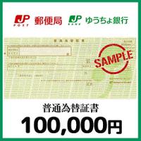 普通為替証書(100,000円)