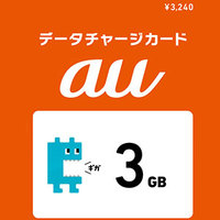 auデータチャージカード3GB (3,300円)