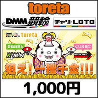 toretaプリカ-***競輪(1,000円)