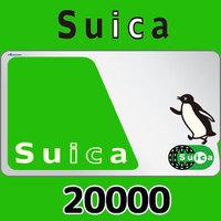 Suica(20000円)