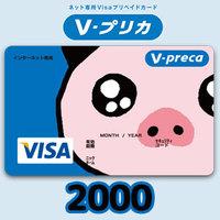 Vプリカ(2000円)