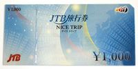 JTB旅行券 ナイストリップ(1,000円)
