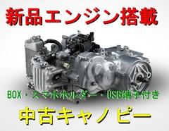 新品エンジン中古キャノピーSP