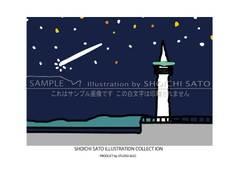 「江ノ島灯台と流れ星」イラスト ポスター(湘南、鎌倉の風景・景色) A2サイズ