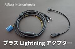 【Lightning付属】充電もできる外部入力ケーブル for BOSCH