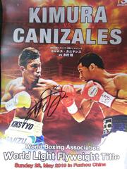 木村 翔 サイン入りポスター vsカニサレス WBA世界ライトフライ級戦