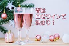 【2019/3/15】華金セミナー もうすぐ春だ!ロゼワイン飲み比べ2019