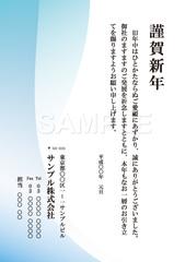 No237 年賀状 ビジネス(テンプレート) ブルー 【AI】