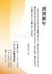 No238 年賀状 ビジネス(テンプレート) オレンジ 【AI】