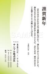 No239 年賀状 ビジネス(テンプレート) グリーン 【AI】
