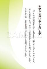 No1039 暑中見舞い ビジネス テンプレート