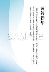 No285 年賀状 ビジネス(テンプレート) ブルー