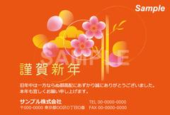 No895 年賀状 デザイン(テンプレート) オレンジ 【AI】