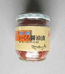 醤油味いくら 160g (瓶入)