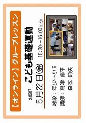【オンライン】グループレッスンG0507 2020年5月22日(金) 15:30~16:00 こども基礎運動(30) 年少~小6 高津 修平・森本 純矢 [西陣校]