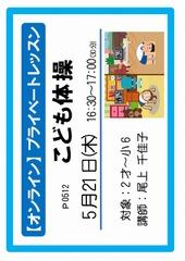 【オンライン】プライベートレッスンP0512 2020年5月21日(木) 16:30~17:00 こども体操(30) 2才~小6 尾上 千佳子