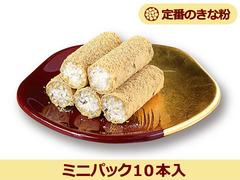 定番の五家宝(きな粉)ミニパック10本入