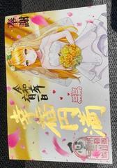 御朱印15~幸福円満~ウエディング
