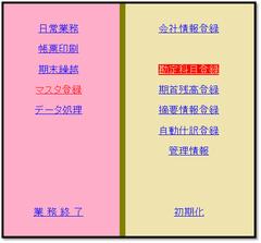 財務会計基本システム2020