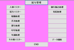 給与計算基本システム2020