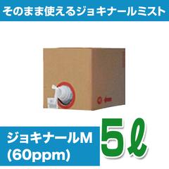 【18】ジョキナールミスト60 5リットル コックは付属していません