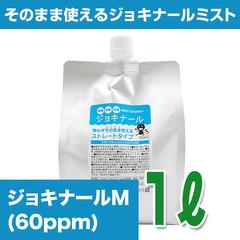 【17】ジョキナールミスト60 1リットル