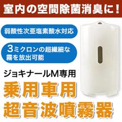 【23】ジョキナールミスト専用超音波噴霧器 乗用車用 C818W