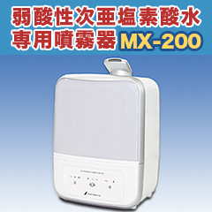 【11】 超音波式空間除菌消臭加湿器【MX-200】