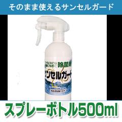 【27】サンセルガード 500ml入りスプレーボトル