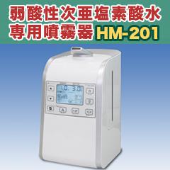 【12】 弱酸性次亜塩素酸水専用噴霧器【HM-201】