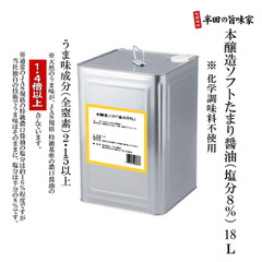 減塩 本醸造ソフトたまり醤油「食塩8%」(18L/一斗缶)※化学調味料不使用