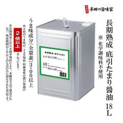 長期熟成 底引たまり醤油(18L/一斗缶)※化学調味料不使用