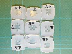 15mm「パズル」レジン用モールド