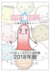 2018年暦☆ハッピー☆エナジー遁甲盤手帳