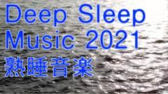 Deep Sleep Music 2021 熟睡デルタ波誘導音楽 ダウンロード:ハイレゾ:CD音質wav:320kMP3