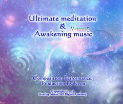 究極の瞑想&覚醒 音楽Ver:2018 約75分 収録 CD(送料込)&ハイレゾ等ダウンロード版