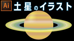 土星|Illustrator ai完成データ
