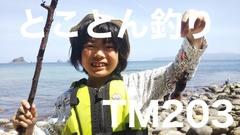 TM203 川がきとことん釣りキャンプ 8月21日(金)〜8月22日(土)(1泊2日)1年生〜6年